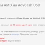 obmen_idram_advcashusd